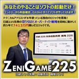 ze0ai - 銭亀225の評判と検証。本当に稼げるのか試してみた