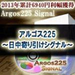 アルゴス225の検証と評価。シストレで本当に勝てるのか試してみた