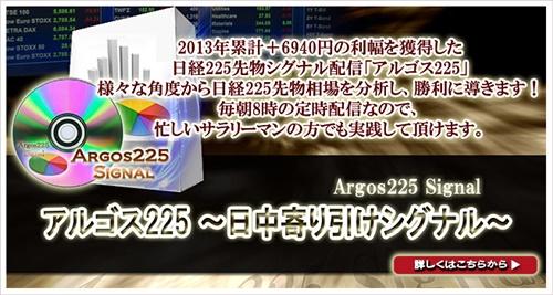 aru1 - アルゴス225の検証と評価。シストレで本当に勝てるのか試してみた