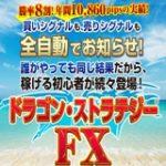 ドラストFXの検証と評価。FXで最も売れているツールの実力は?