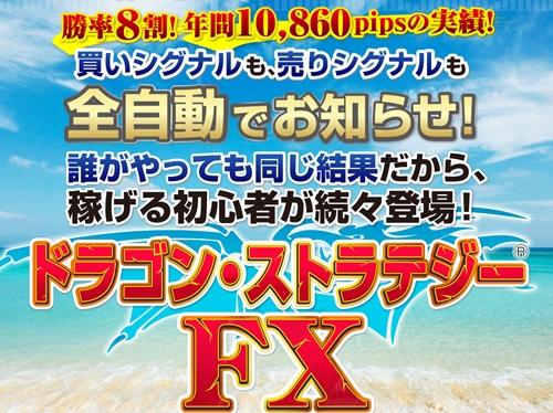 do1 - ドラストFXの検証と評価。FXで最も売れているツールの実力は?