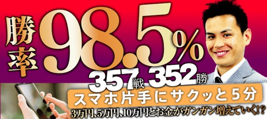 g3 - グローバルドリームFXを実戦検証!勝率98.5%は本当なのか?