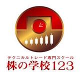 ka0ai - 株の学校123の検証と評価。高額スクールって本当に稼げるの?