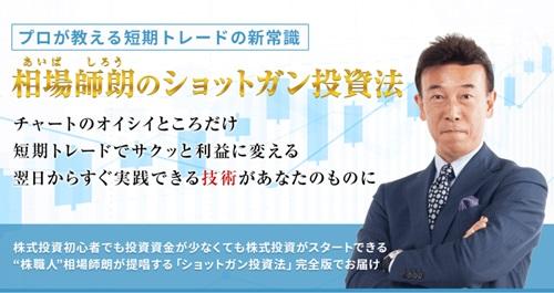 sho1 - おすすめ投資教材ランキング【2020年最新版】