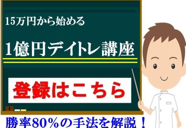 1億円デイトレ スライダー1