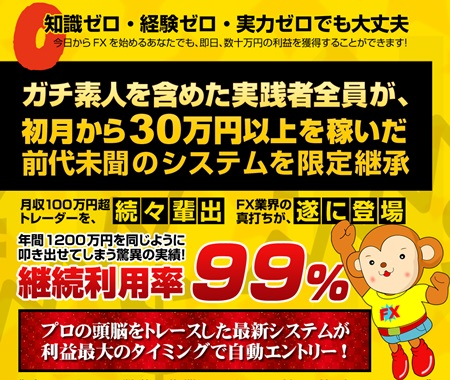 isa2 - イサムデルタFXの検証と評価。誰でも月収30万円ってホント?