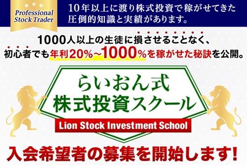 ra1 - らいおん式株式投資スクールの検証と評価。誰でも勝てるって本当?