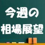 今週の相場展望【11/2~11/6】