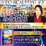 neo0ai - ネオスキャルピングFXの評判は?実戦検証した成績を公開します!