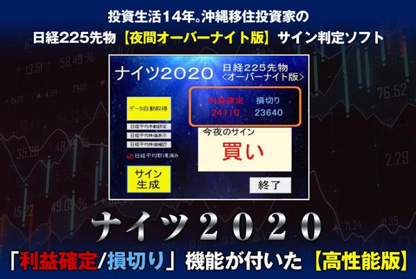 na2 - おすすめ投資教材ランキング【2020年最新版】