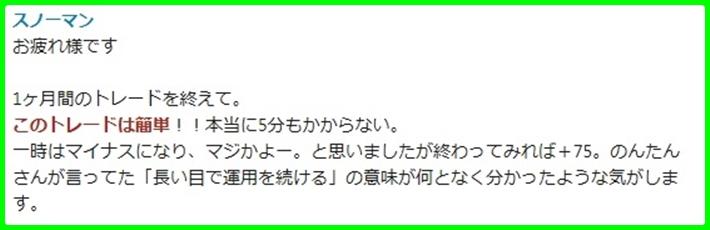 12 - ★特別推奨★のんたん使用中のお宝シストレソフトとは?