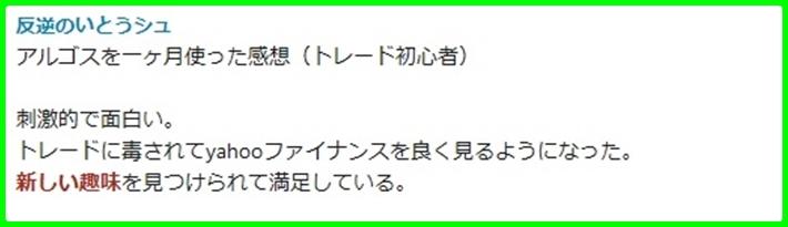 13 - ★特別推奨★のんたん使用中のお宝シストレソフトとは?