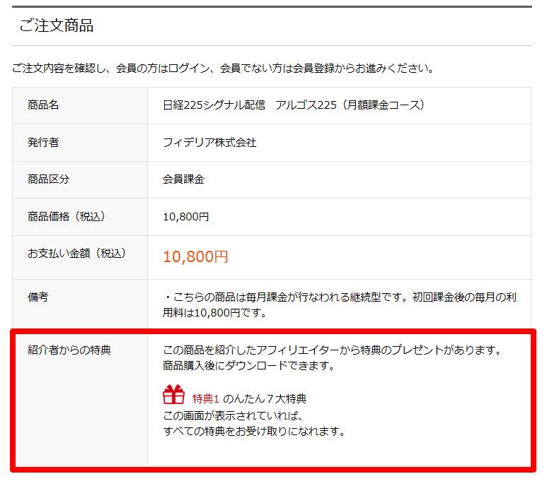 8 - ★特別推奨★のんたん使用中のお宝シストレソフトとは?