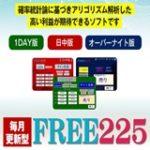 FREE225を実戦検証。毎月ロジック更新の気になる成績は?