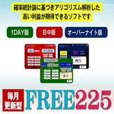 f0ai - FREE225を実戦検証。毎月ロジック更新の気になる成績は?